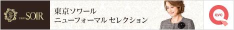 QVCジャパン