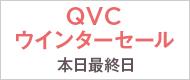 QVC�E�C���^�[�Z�[��