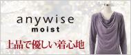anywise moist(エニワイズ モイスト)