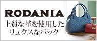 RODANIA(ロダニア) 【QVCジャパン】 テレビショッピング・通販 ファッション