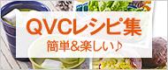 QVC���V�s�W