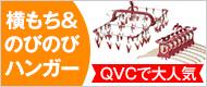 QVC�ő�l�C ���������̂т̂уn���K�[