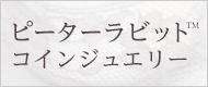 �s�[�^�[���r�b�g�@���炵���R�C���W���G���[