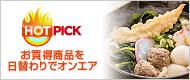 HOTPICK (ホットピック) お買い得商品を日替わりでオンエア 【QVCジャパン】 テレビショッピング・通販