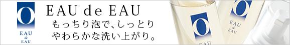 EAUdeEAU