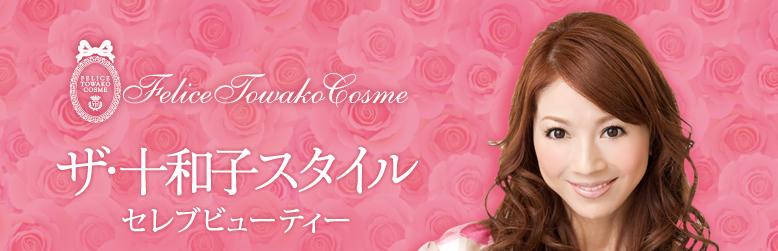 コスメ 十和子 君島十和子さんの美の噂を解明。<メイクアップ編>