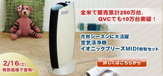 空気清浄機イオニックブリーズMIDI 【QVCジャパン】 テレビショッピング・通販