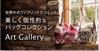 Art Gallery(アートギャラリー) −テレビ通販−QVCジャパン