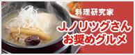 【プロが選んだの検索結果一覧】:QVCジャパン
