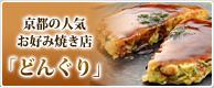 京都の人気お好み焼き店「どんぐり」