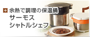 THERMOS (サーモス) 商品一覧−通販− QVCジャパン