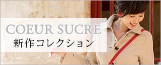 Coeur sucre 新作コレクション