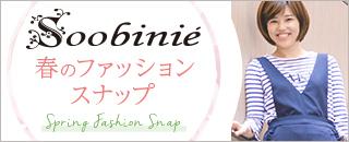 Soobinie 春のファッションスナップ