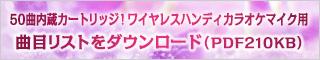 50曲内蔵!ワイヤレスハンディカラオケマイク 曲目リスト
