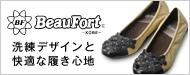 BeauFort(神戸ビューフォート) 【QVCジャパン】 テレビショッピング・通販 ファッション