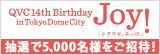 QVC 14th Birthday in Tokyo Dome City 5,000���l������